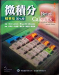 Calculus 7e - Chinese Edition with Solutions Manual