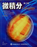 Calculus 8e - Chinese Edition